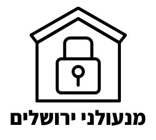 מנעולן ירושלים
